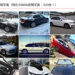 BMW写真共有サイトの写真投稿数が300枚になりました!ありがとうございます!