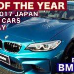 BMW M2クーペ[F87]試乗インプレッション動画-三好秀昌解説