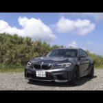 BMW M2クーペ[F87]試乗インプレッション動画-萩原秀輝解説