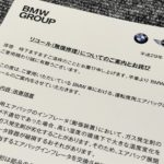 BMW JapanからBMW M2クーペ[F87]のリコールお知らせのハガキが届きました