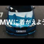 BMW 1シリーズ[F20]のCMコマーシャル[日本版:15/30秒Ver]