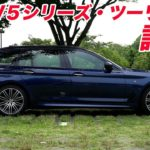 BMW 523dツーリング・540iツーリング[G31]の試乗インプレッション動画-河口まなぶ解説