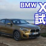 BMW X2[F47]の試乗インプレッション動画-河口まなぶ解説