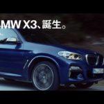 BMW X3[G01]のCMコマーシャル[日本版:30秒Ver]