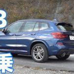BMW X3[G01]xDrive20d M Sportの試乗インプレッション動画-河口まなぶ解説