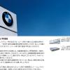 自分のBMWがリコール対象車であるか調べる方法。BMW Japanのホームページで車両番号を入力するとリコール対象車か検索できる。